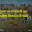कृषिपूरक व्यवसायाची वाट, हीच ग्रामीण विकासाची पहाट