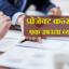प्रोजेक्ट कन्सल्टिंग – एक उभरता व्यवसाय