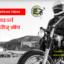 बाईक राइडर्स अॅक्सेसरीज् शॉप