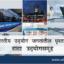 भारतीय उद्योगजगतातील ध्रुवतारा :: टाटा उद्योगसमूह