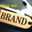 ब्रँड महत्वाचा आहे… व्यवसायात आणि वैयक्तिक जीवनात सुद्धा…