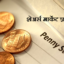 पेनी स्टॉक :: मोठा परतावा देणारी पण धोक्याची गुंतवणूक