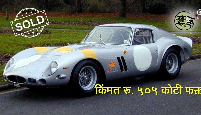 जगातील सर्वात महागडी कार. किंमत ५०५ कोटी रुपये फक्त…