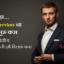 उद्योजक व्हा… Business Services चा व्यवसाय सुरु करा