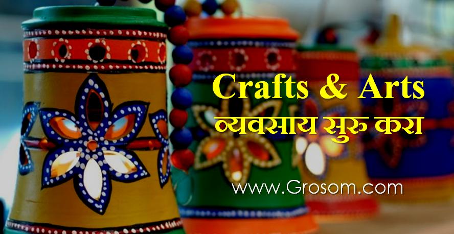 Crafts & Arts उत्पादकांना राष्ट्रीय-आंतरराष्ट्रीय ग्राहकांपर्यंत पोचवणारे ऑनलाईन पोर्टल Grosom.com...