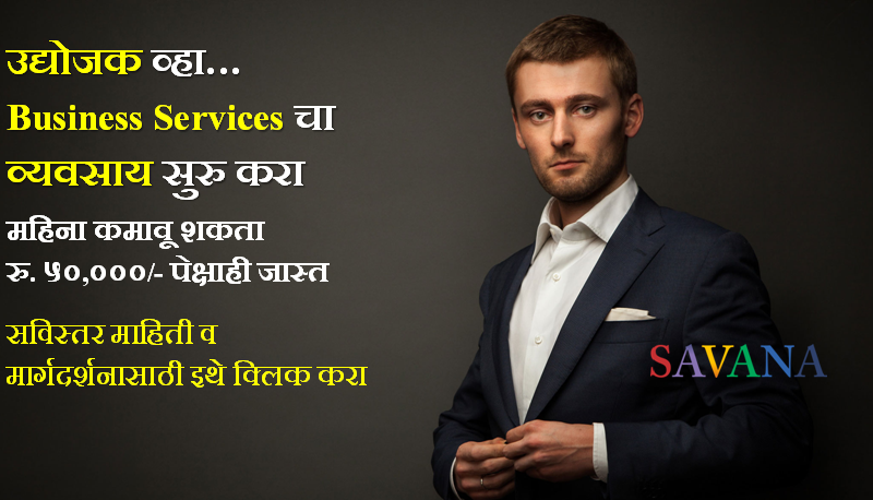 सुरु करा Business Services चा व्यवसाय, महिना कमावू शकता रु. ५०,०००/- पेक्षाही जास्त