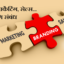 ब्रॅंडिंग, मार्केटिंग, सेल्स…  अर्थ आणि संबंध
