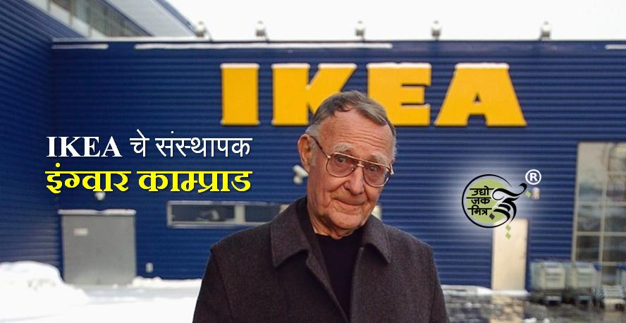 जगातील सर्वात मोठी फर्निचर कंपनी IKEA चे संस्थापक इंग्वार काम्प्राड यांच्या Business Tips