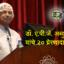 डॉ. ए. पी. जे. अब्दुल कलाम यांचे २० प्रेरणादायी विचार