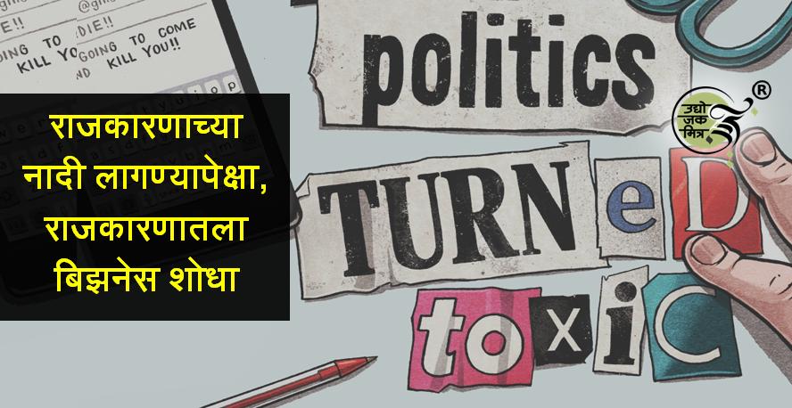 राजकारणाच्या नादी लागण्यापेक्षा राजकारणातला बिझनेस शोधा