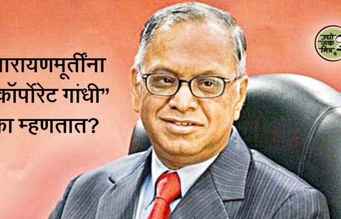नारायण मूर्तींना 'कॉर्पोरेट गांधी' का म्हणतात ?