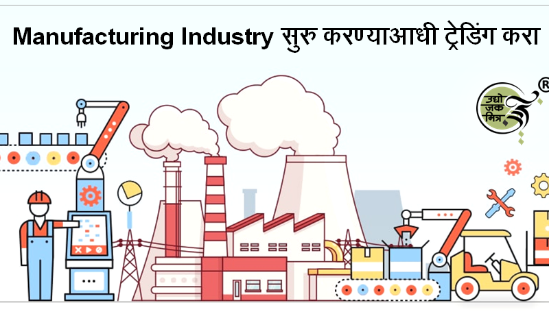 Manufacturing Industry सुरु करण्याआधी ट्रेडिंग करा