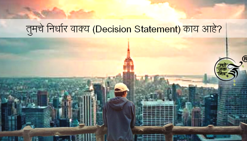 तुमचे निर्धार वाक्य (Decision Statement) काय आहे?