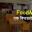 FoodMall – एक बिघडलेला ब्रँड