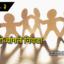 यशाचे सूत्र (३) … सहकारी चांगले निवडा