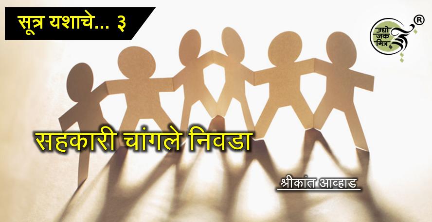 यशाचे सूत्र (३) ... सहकारी चांगले निवडा