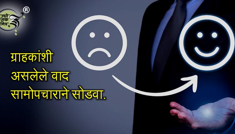 ग्राहकांशी असलेले वाद सामोपचाराने सोडवा. ग्राहकांना एक बाजू निवडायची संधी देऊ नका.