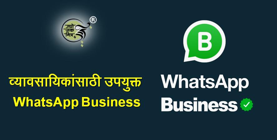 व्यावसायिकांसाठी उपयुक्त WhatsApp Business