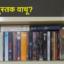 कोणतं पुस्तक वाचू?