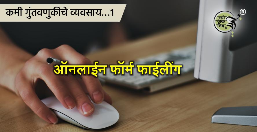 कमी गुंतवणुकीचे व्यवसाय (१)… ऑनलाईन फॉर्म फाईलींग