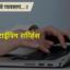 कमी गुंतवणुकीचे व्यवसाय (२)… टाईपिंग सर्व्हिस