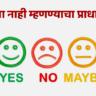 'हो' किंवा 'नाही' म्हणण्याचा प्राधान्यक्रम
