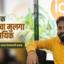 अर्जुन थोरात : अंबेजोगाई ते मुंबई, यशस्वी व्यावसायीक प्रवास
