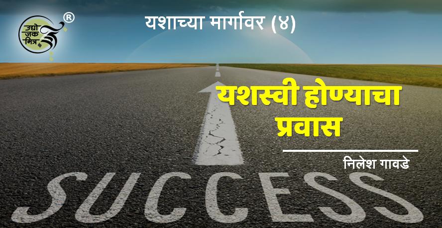 यशाच्या मार्गावर (४)… यशस्वी होण्याचा प्रवास