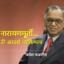 एन. आर. नारायणमूर्ती… उद्योजकांसाठी आदर्श व्यक्तिमत्व
