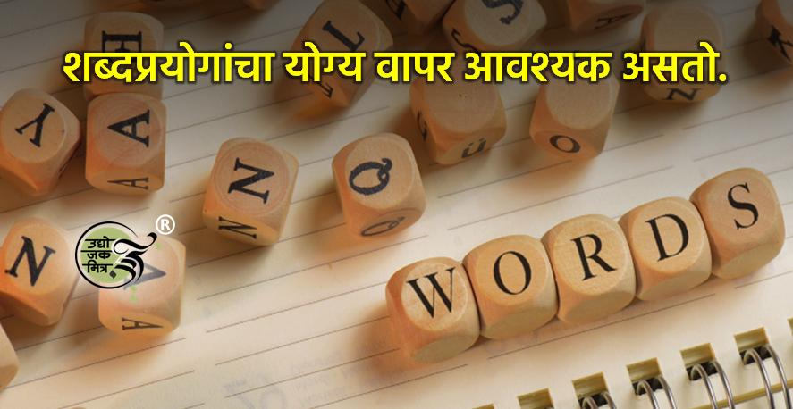 व्यवसायात शब्दप्रयोगांचा योग्य वापर आवश्यक असतो.