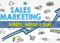मार्केटिंग, जाहिरात आणि विक्रीची स्ट्रॅटेजी व्यवसायागणिक बदलत असते.